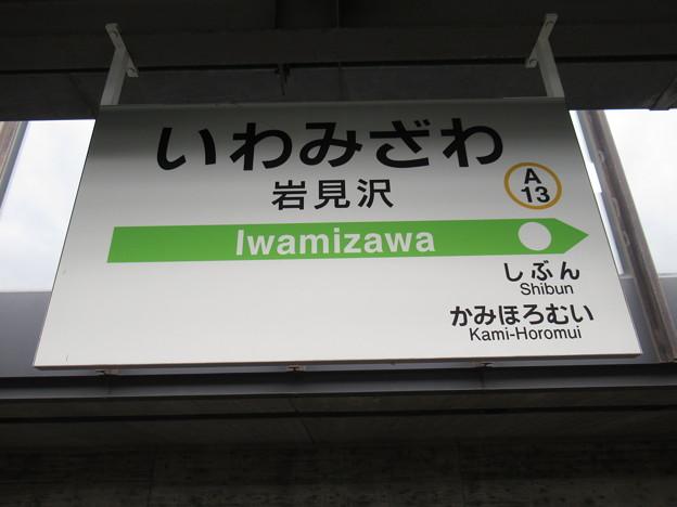#A13 岩見沢駅 駅名標【室蘭本線】