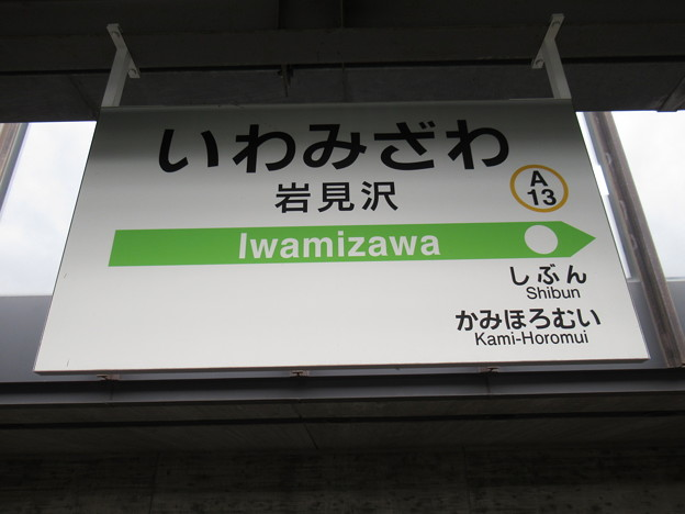 Photos: #A13 岩見沢駅 駅名標【室蘭本線】