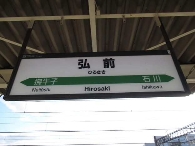 弘前駅 駅名標