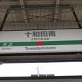 Photos: 十和田南駅 駅名標【下り】
