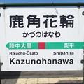 Photos: 鹿角花輪駅 駅名標【上り】