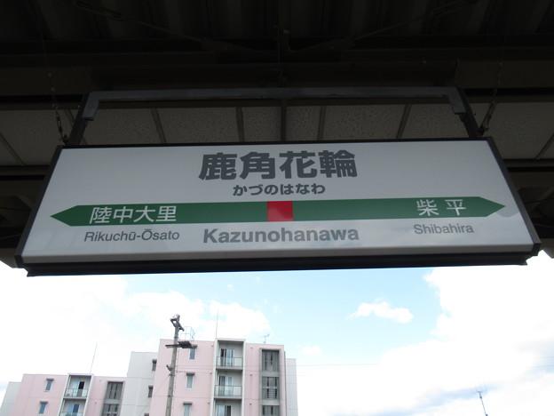 鹿角花輪駅 駅名標