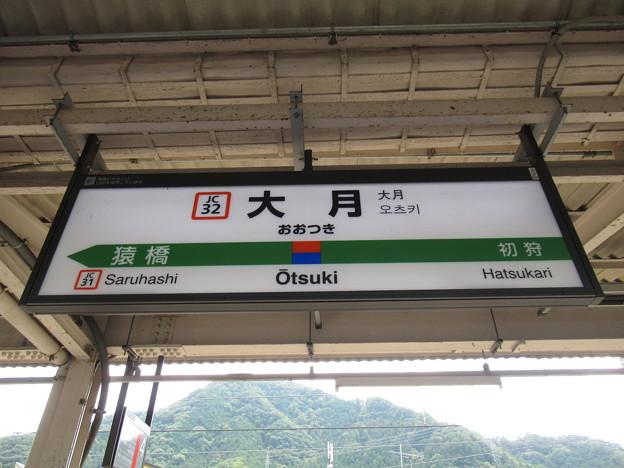 #JC32 大月駅 駅名標【上り】