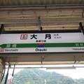 Photos: #JC32 大月駅 駅名標【上り】