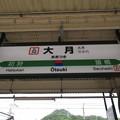 #JC32 大月駅 駅名標