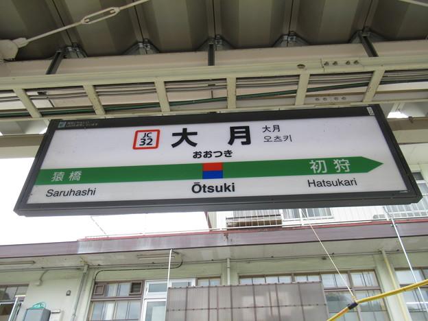 #JC32 大月駅 駅名標【下り】
