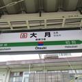 Photos: #JC32 大月駅 駅名標【下り】