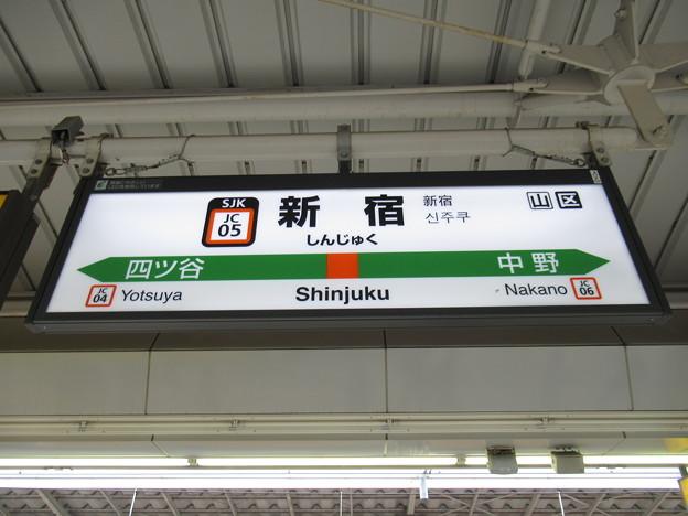 #JC05 新宿駅 駅名標【中央快速線】