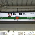 #JC05 新宿駅 駅名標【中央快速線 上り】
