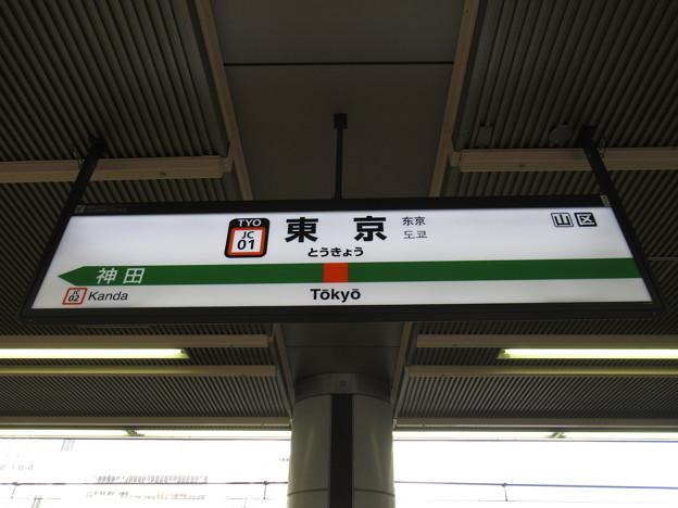 #JC01 東京駅 駅名標【中央快速線】