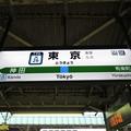 Photos: #JK26 東京駅 駅名標【京浜東北線 北行】