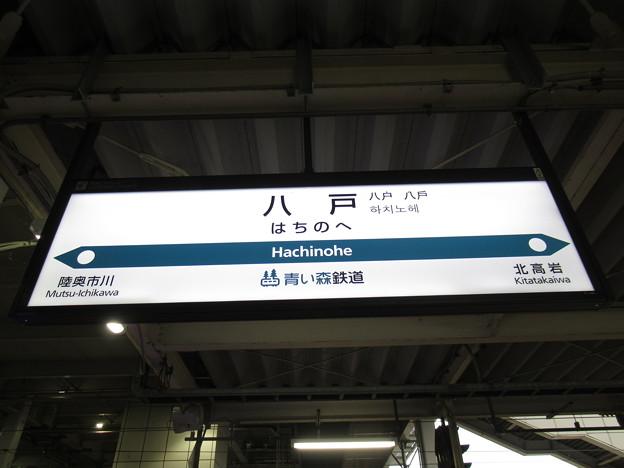 八戸駅 駅名標【青い森鉄道線】