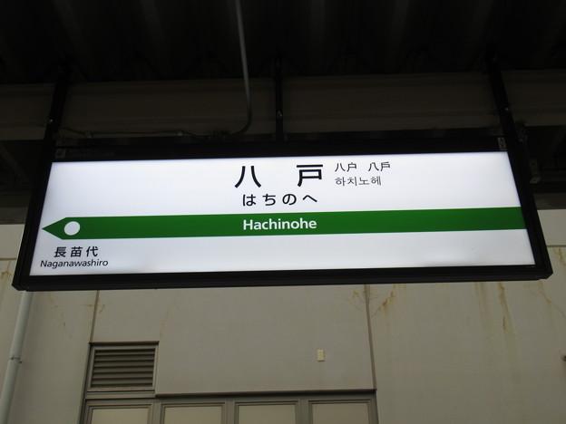 八戸駅 駅名標【八戸線】