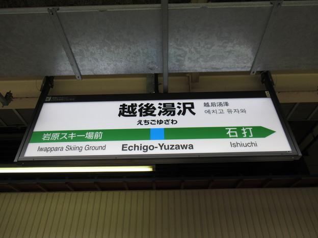 越後湯沢駅 駅名標【下り】