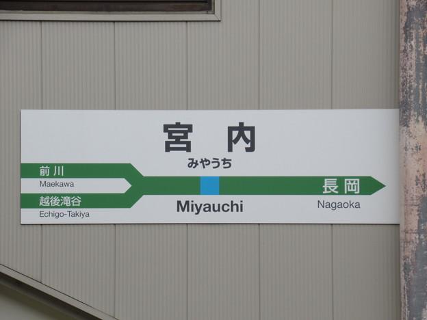 Photos: 宮内駅 駅名標【下り】