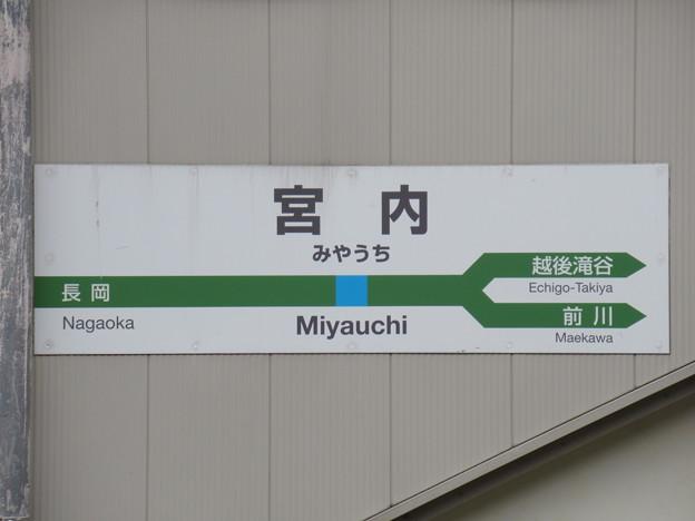 宮内駅 駅名標【上り】