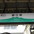 直江津駅 駅名標