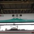 Photos: 直江津駅 駅名標