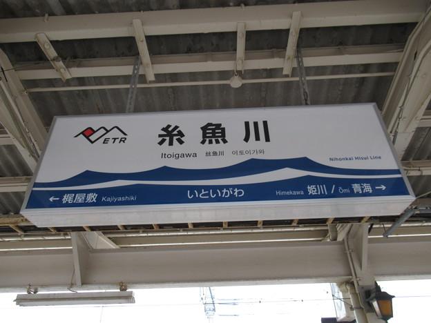 糸魚川駅 駅名標