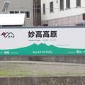 妙高高原駅 駅名標