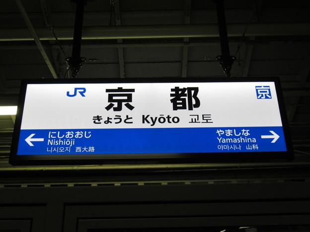 京都駅 駅名標【京都線・琵琶湖線】