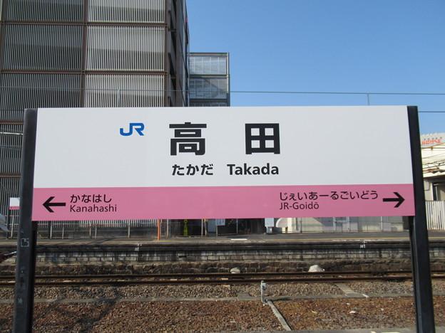 高田駅 駅名標【万葉まほろば線】