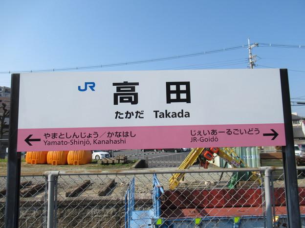 高田駅 駅名標