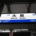 大阪駅 駅名標【京都線 上り 1】