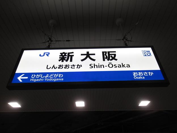 新大阪駅 駅名標【上り】