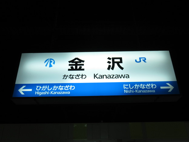 金沢駅 駅名標