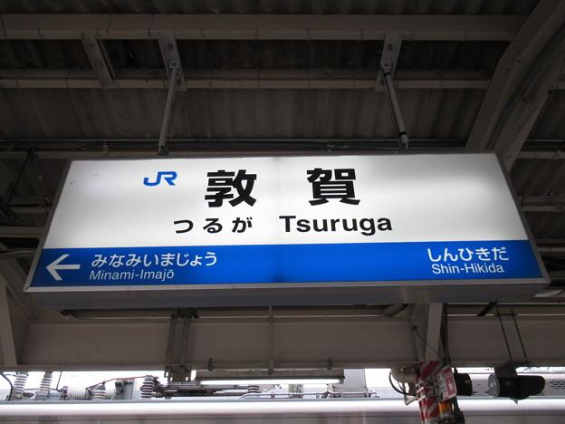 敦賀駅 駅名標【北陸線 下り】