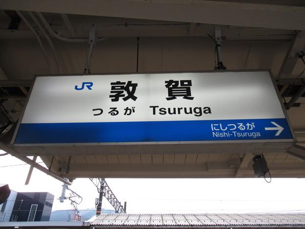 敦賀駅 駅名標【小浜線】