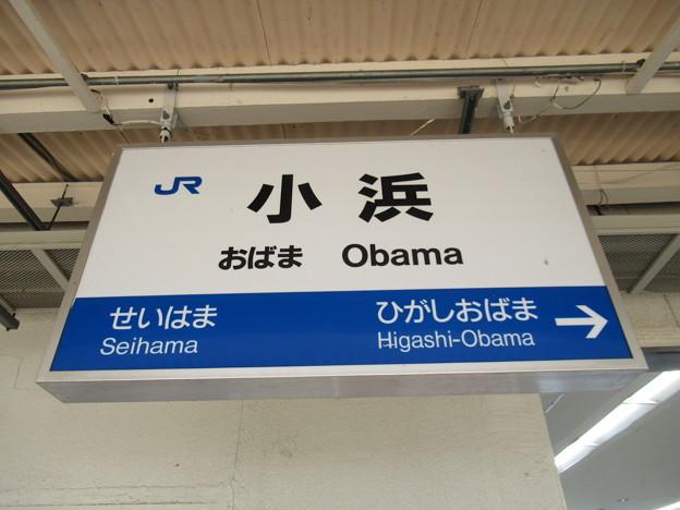 小浜駅 駅名標【下り】