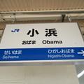 Photos: 小浜駅 駅名標【下り】