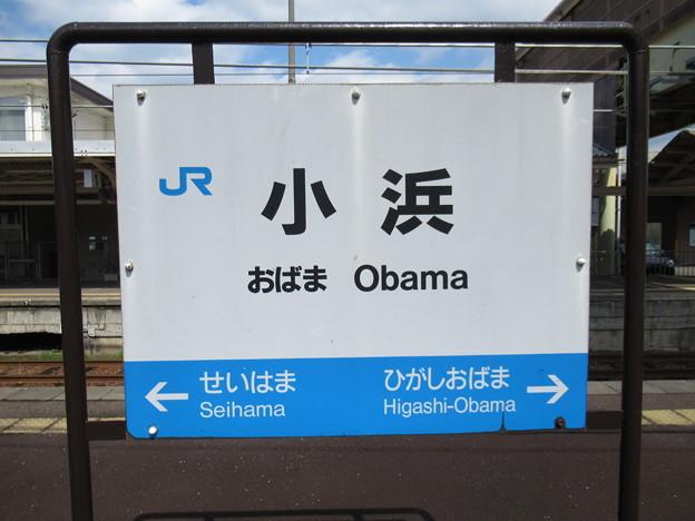 小浜駅 駅名標