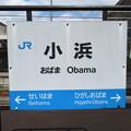 Photos: 小浜駅 駅名標
