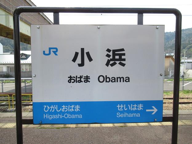 小浜駅 駅名標【上り】