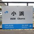 Photos: 小浜駅 駅名標【上り】
