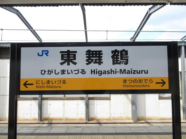 東舞鶴駅 駅名標