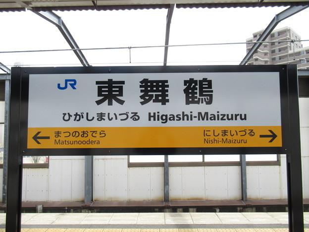 東舞鶴駅 駅名標【2】