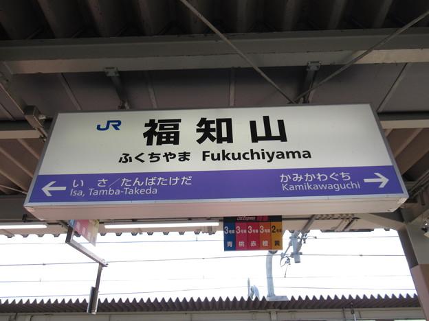 福知山駅 駅名標