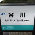 谷川駅 駅名標【加古川線】