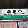 西脇市駅 駅名標