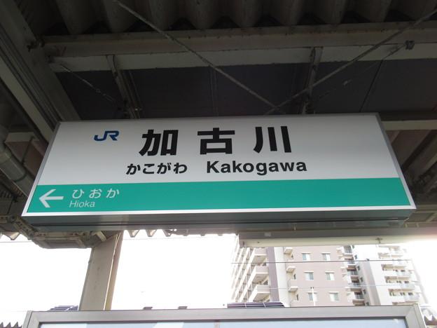 加古川駅 駅名標【加古川線】