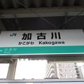 Photos: 加古川駅 駅名標【加古川線 1】