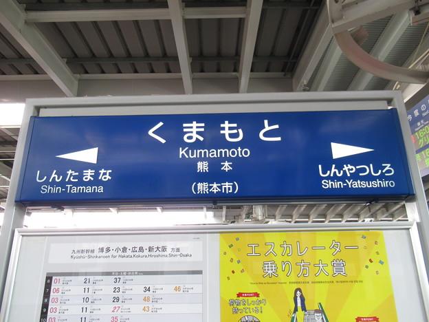 [新]熊本駅 駅名標