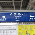 Photos: [新]熊本駅 駅名標