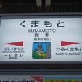 Photos: 熊本駅 駅名標