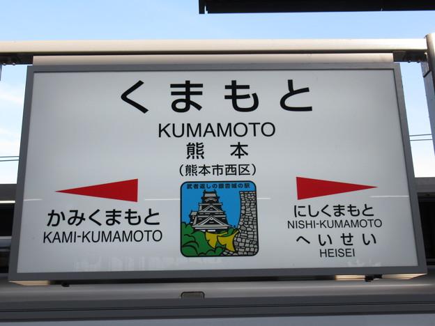 熊本駅 駅名標