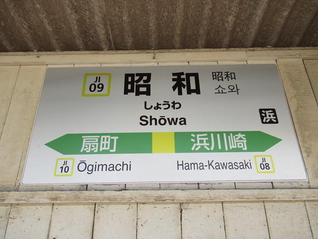 #JI09 昭和駅 駅名標